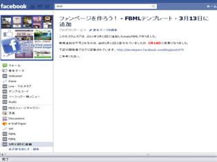staticFBMLで追加したFacebookページのカスタムタブ